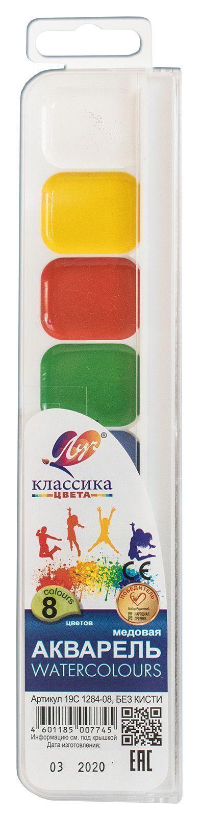 Акварель ЛУЧ КЛАССИКА 8 цветов, пластиковая упаковка, без кисти, европодвес