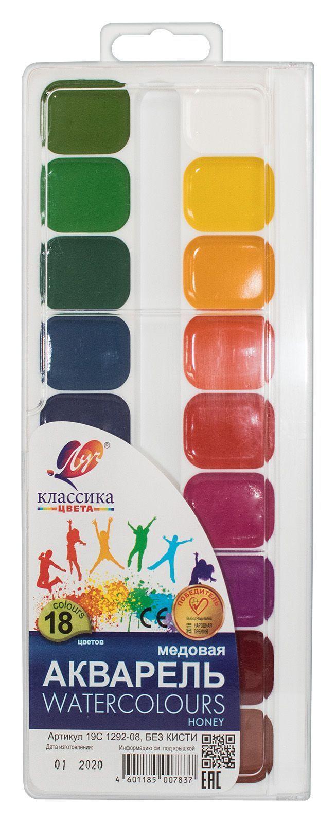 Акварель ЛУЧ КЛАССИКА 18 цветов, пластиковая упаковка, без кисти, европодвес
