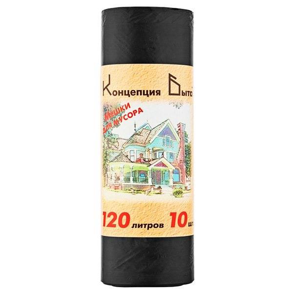 Мешки для мусора КОНЦЕПЦИЯ БЫТА ПНД 120 литров, 10 штук рулон