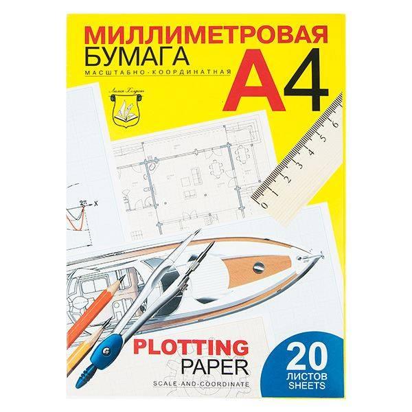Бумага миллиметровая в папке А4 20 листов, голубая