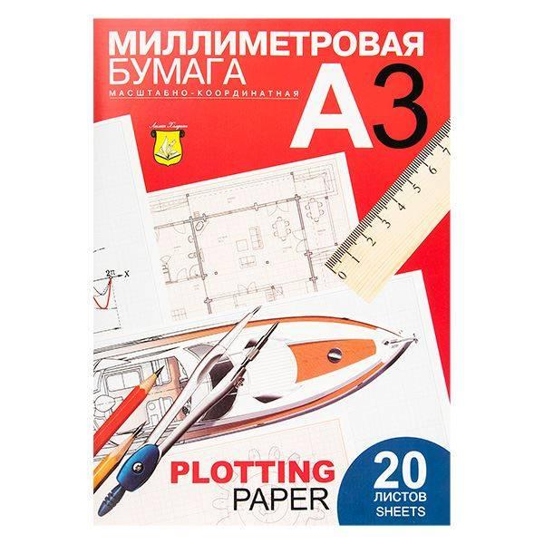 Бумага миллиметровая в папке А3 20 листов, голубая