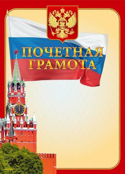 Грамота «Почетная грамота»(Кремль)
