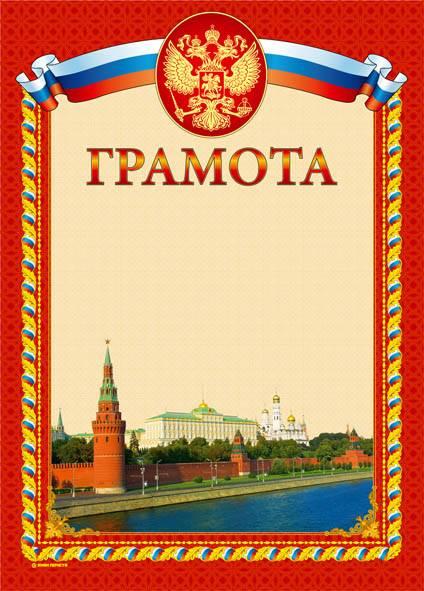 Грамота «Грамота»(герб+Кремль)