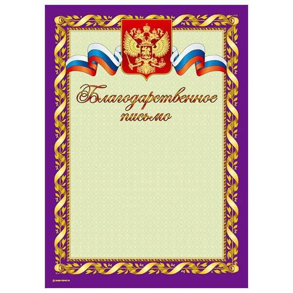 Грамота «Благодар.письмо»(герб)