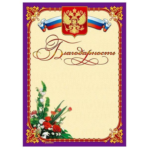 Грамота «Благодарность»(герб)