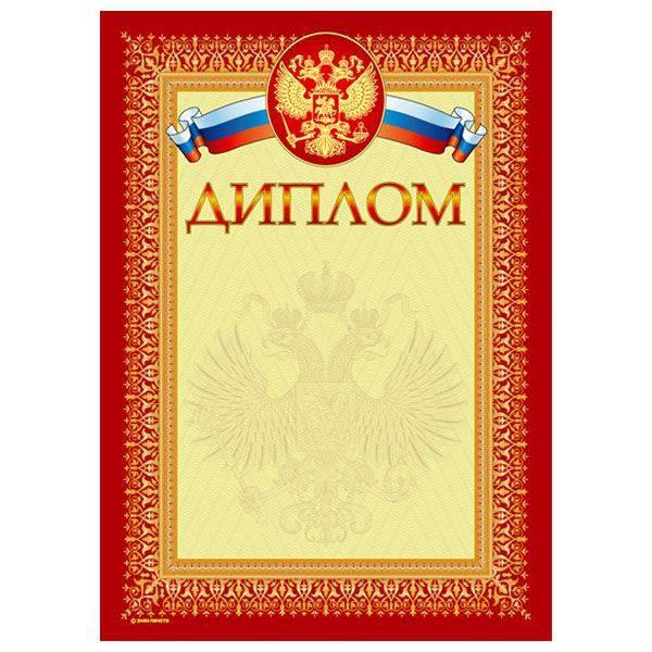 Грамота «Диплом»(герб)
