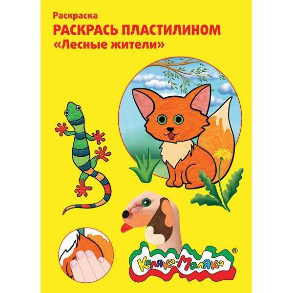 Раскраска пластилином «Лесные жители», (4 картинки), А4