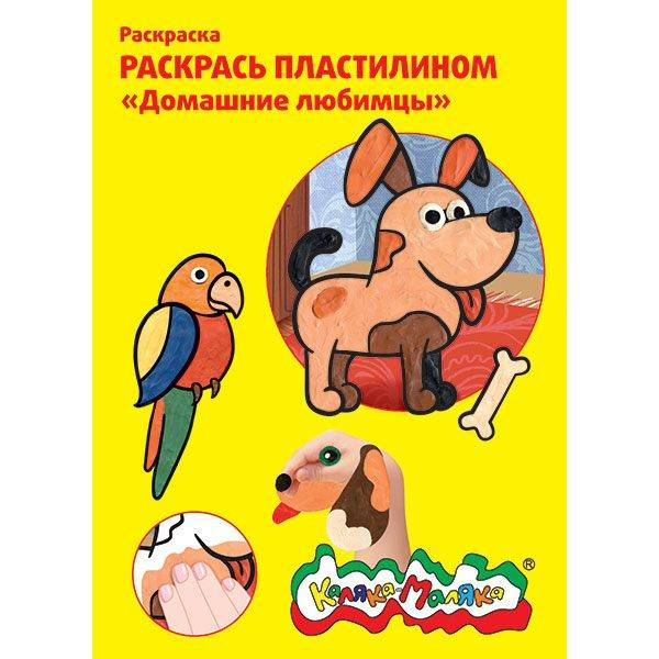 Раскраска пластилином «Домашние любимцы», (4 картинки), А4