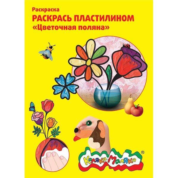 Раскраска пластилином «Цветочная поляна», (4 картинки), А4