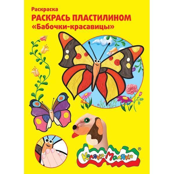 Раскраска пластилином «Бабочки-красавицы», (4 картинки), А4