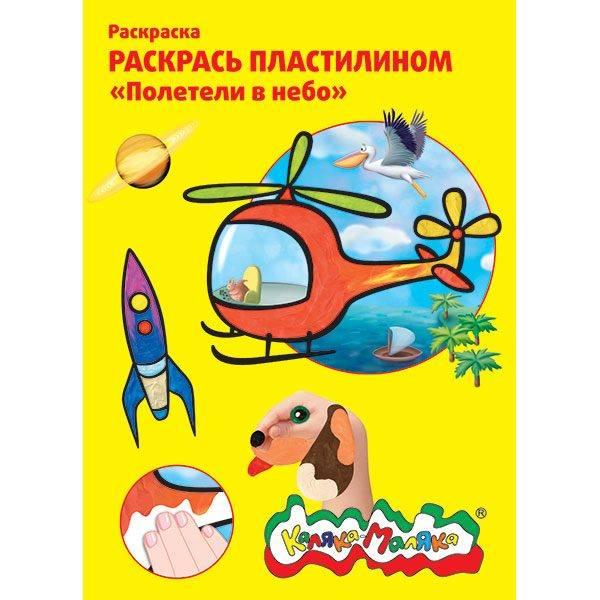Раскраска пластилином «Полетели в небо», (4 картинки), А4