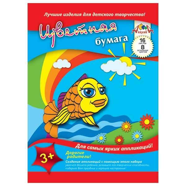 Бумага цветная АССОРТИ А4, 8 цветов 16 листов, офсет №2, 50 г/м2 на скрепке