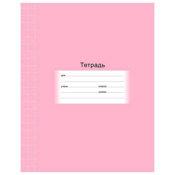 Тетрадь 12 листов ШКОЛЬНАЯ в крупную клетку, мелованный картон