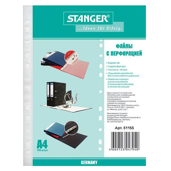 Файл STANGER А4 60 мкм гладкий