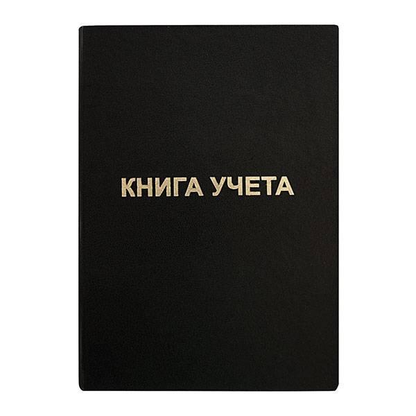 Книга учета inФОРМАТ А4 192 листа в клетку, офсет 60 г/м2, бумвинил, вертикальная, чёрная