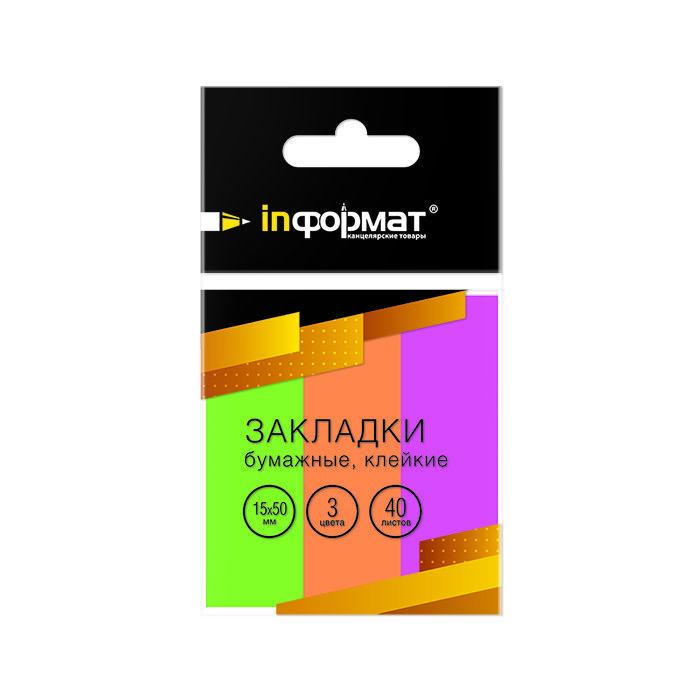Закладки клейкие бумажные inФОРМАТ 3 цвета по 40 листов, 15х50 мм