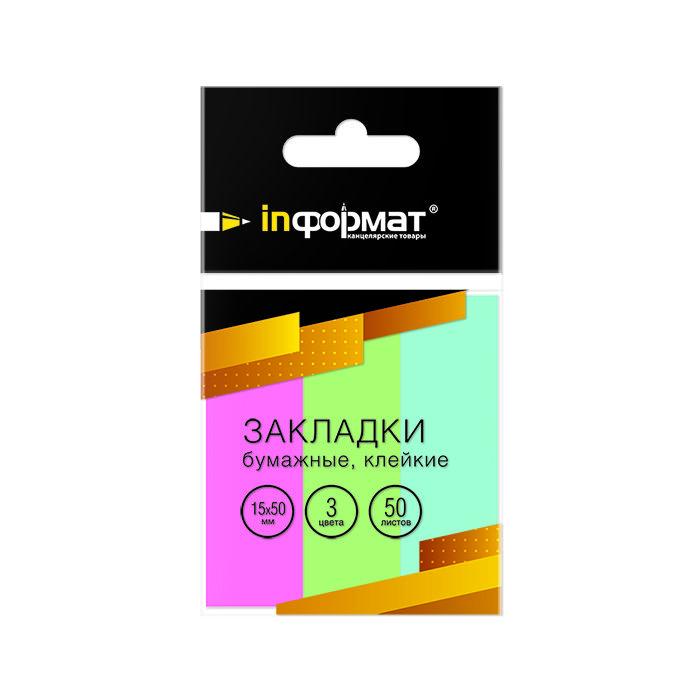 Закладки клейкие бумажные inФОРМАТ 3 цвета по 50 листов, 15х50 мм