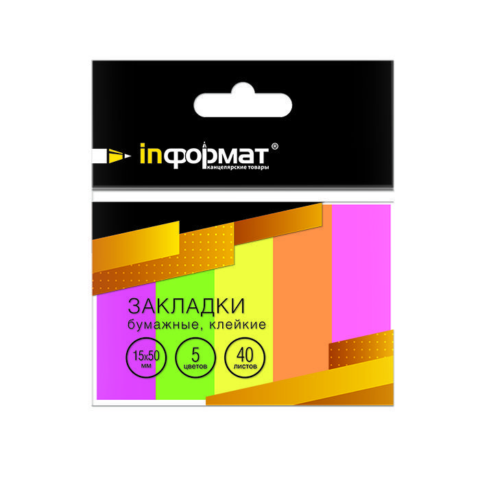 Закладки клейкие бумажные inФОРМАТ 5 цветов по 40 листов, 15х50 мм