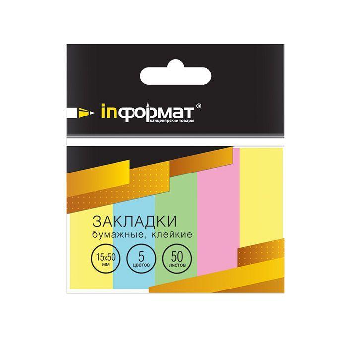 Закладки клейкие бумажные inФОРМАТ 5 цветов по 50 листов, 15х50 мм
