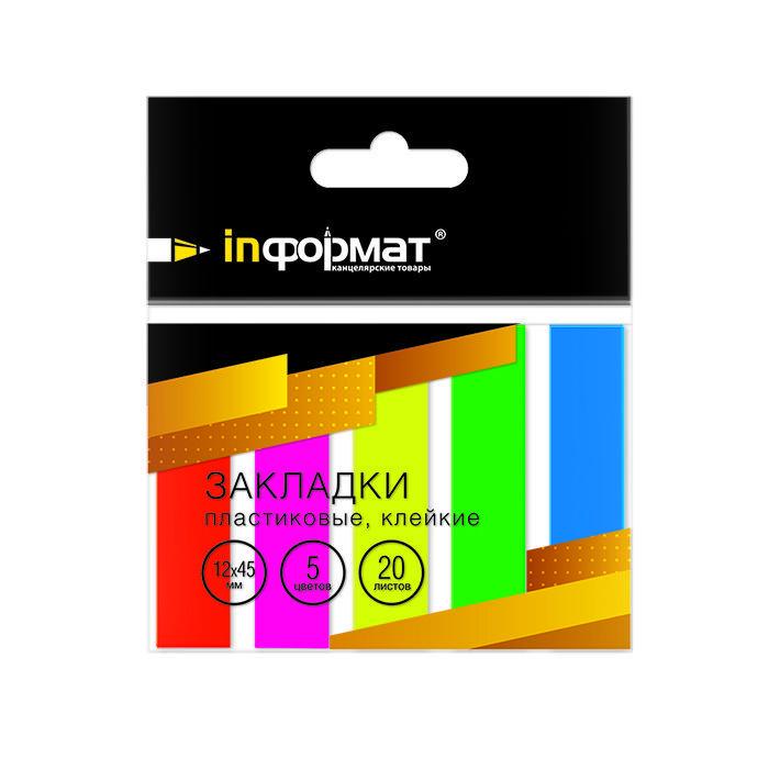 Закладки клейкие пластиковые inФОРМАТ 5 цветов по 20 листов, 12х45 мм