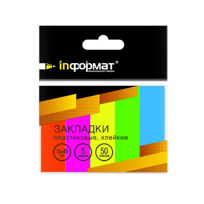 Закладки клейкие пластиковые inФОРМАТ 5 цветов по 50 листов, 15х45 мм