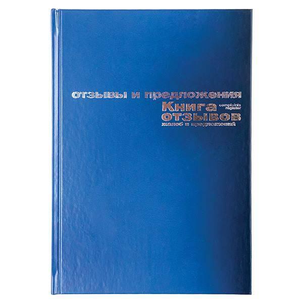 Книга отзывов и предложений 96 листов А5+ бумвинил, синий