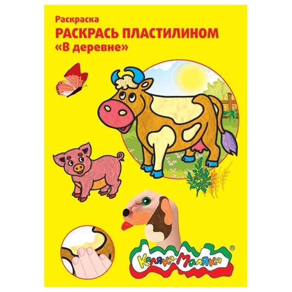 Раскраска пластилином «В деревне», (4 картинки), А4