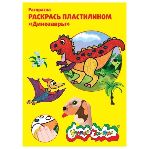 Раскраска пластилином «Динозавры», (4 картинки), А4