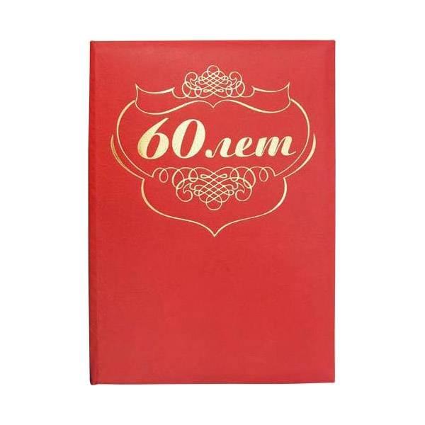 Папка адресная 60 ЛЕТ А4 бумвинил