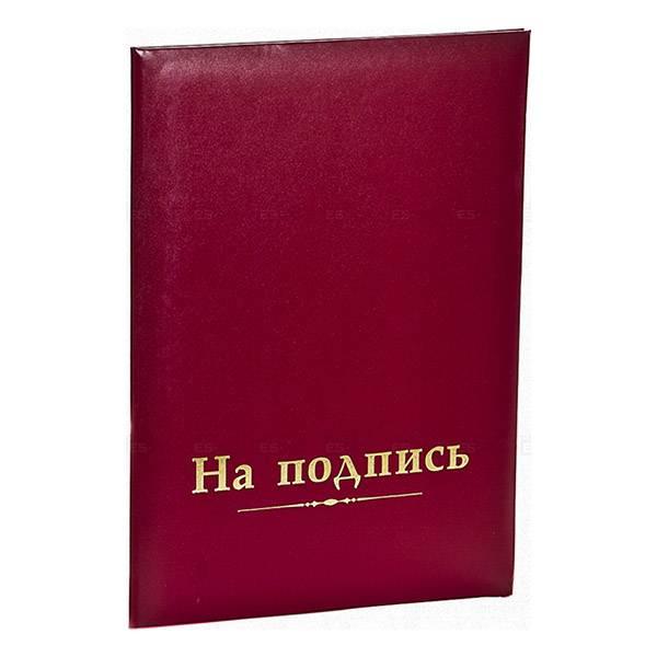 Папка адресная НА ПОДПИСЬ А4 бумвинил
