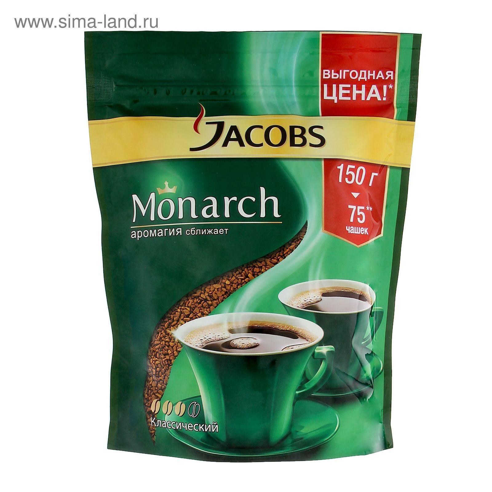 Кофе JACOBS MONARCH растворимый 150 г. в пакете