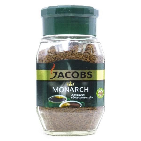 Кофе JACOBS MONARCH растворимый сублимированный 190 г. стекло