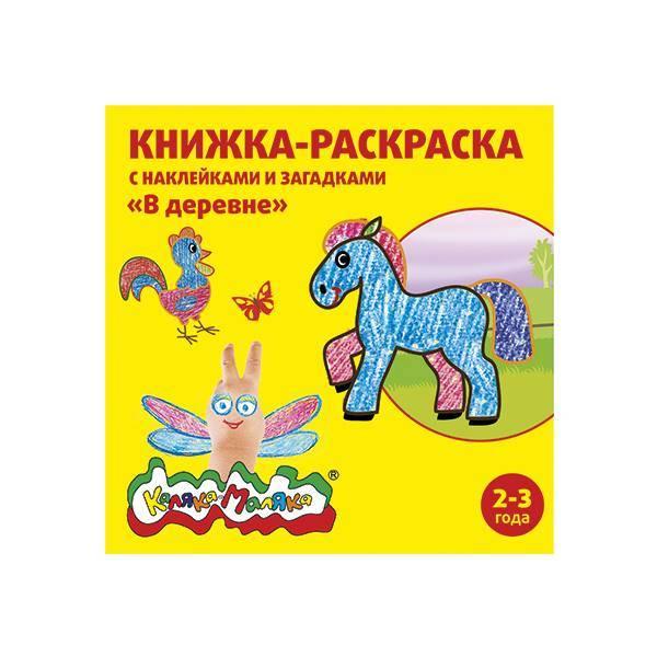 Книжка-раскраска с наклейками и загадками Каляка-Маляка В ДЕРЕВНЕ 12 страниц, 250х250 мм 2+