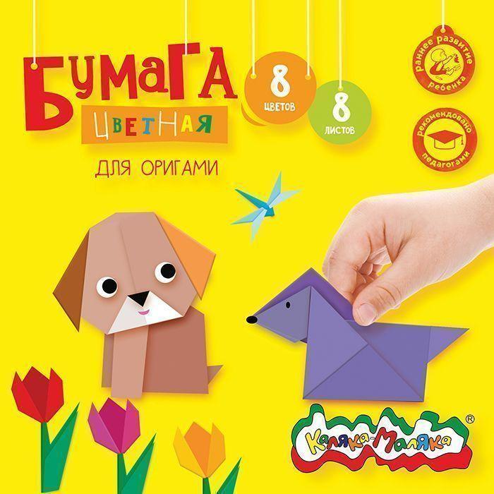 Бумага цветная для оригами Каляка-Маляка 195х195 мм, 8 цветов 8 листов, 80 г/м2 в папке 3+