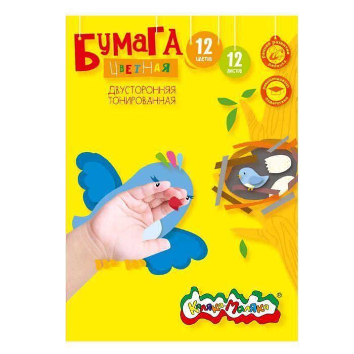 Бумага цветная 2-стороняя офсетная Каляка-Маляка А4, 12 цветов 12 листов, 80 г/м2 в папке 3+