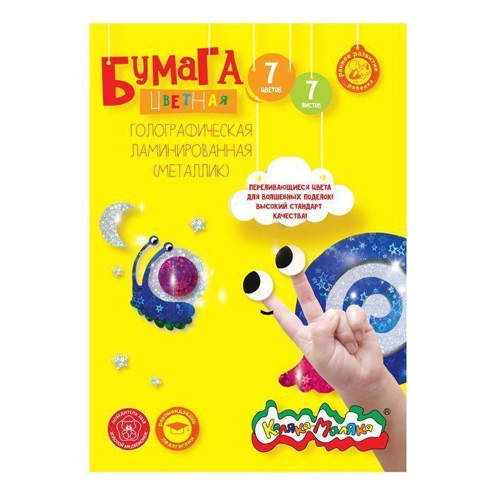 Бумага цветная Каляка-Маляка голографическая ламинированная (металлик) 7 листов, 7 цветов, A4 (194*285) в папке