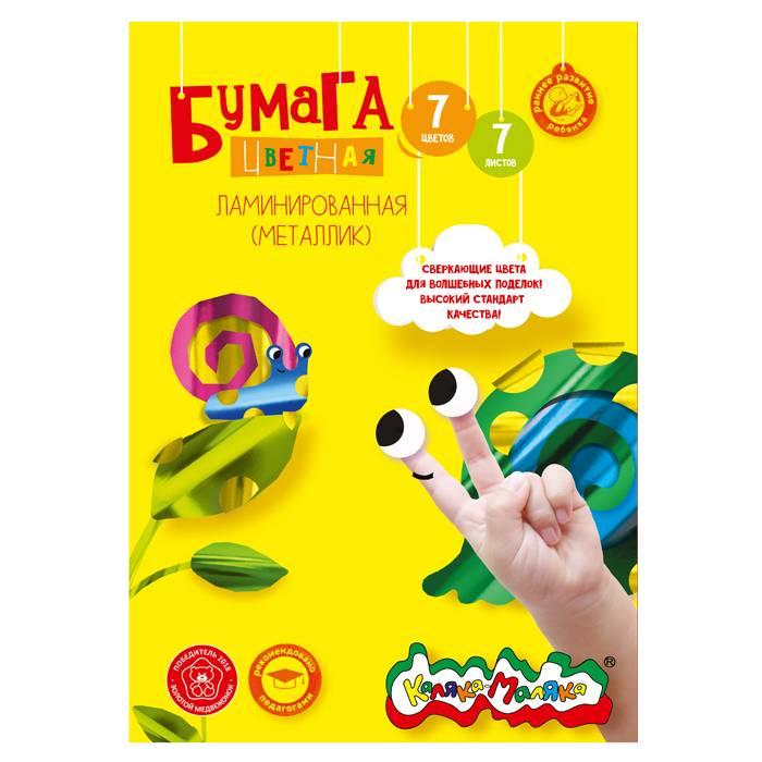 Бумага цветная Каляка-Маляка ламинированная (металлик) 7 листов, 7 цветов, A4 (194*285) в папке