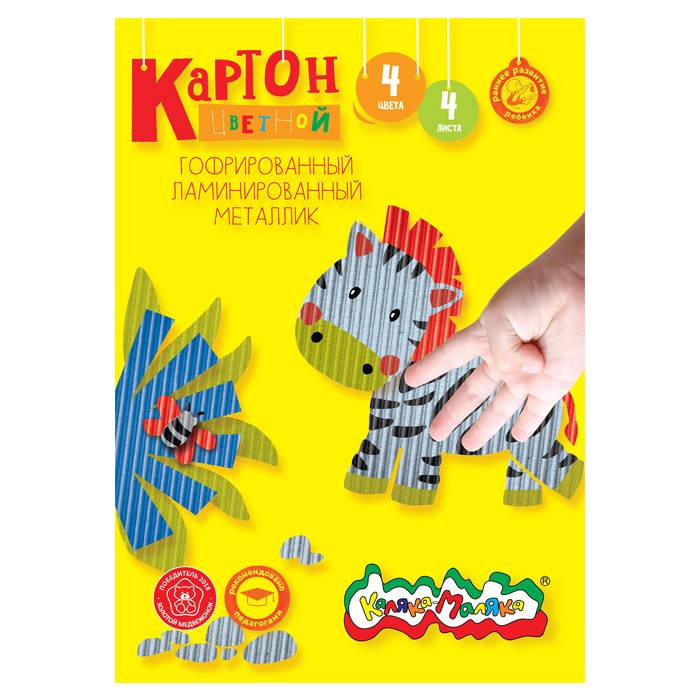 Картон цветной Каляка-Маляка гофрированный ламинированный (металлик) 4 листа, 4 цвета, A4 (194*285) в папке