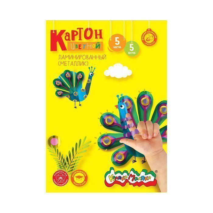 Картон цветной Каляка-Маляка ламинированный (металлик) 5 листов, 5 цветов, A4 (194*285) в папке