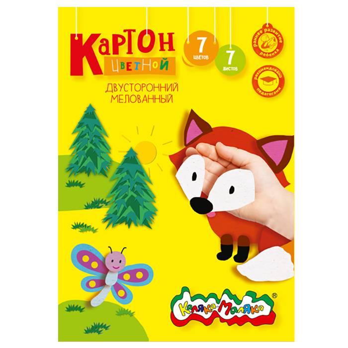 Картон цветной мелованный двусторонний Каляка-Маляка 195х265 мм, 7 цветов, 7 листов