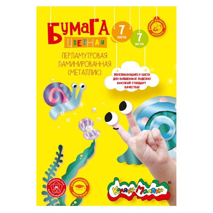 Фольга цветная перламутровая Каляка-Маляка А4, 7 цветов 7 листов, 100 г/м2 в папке