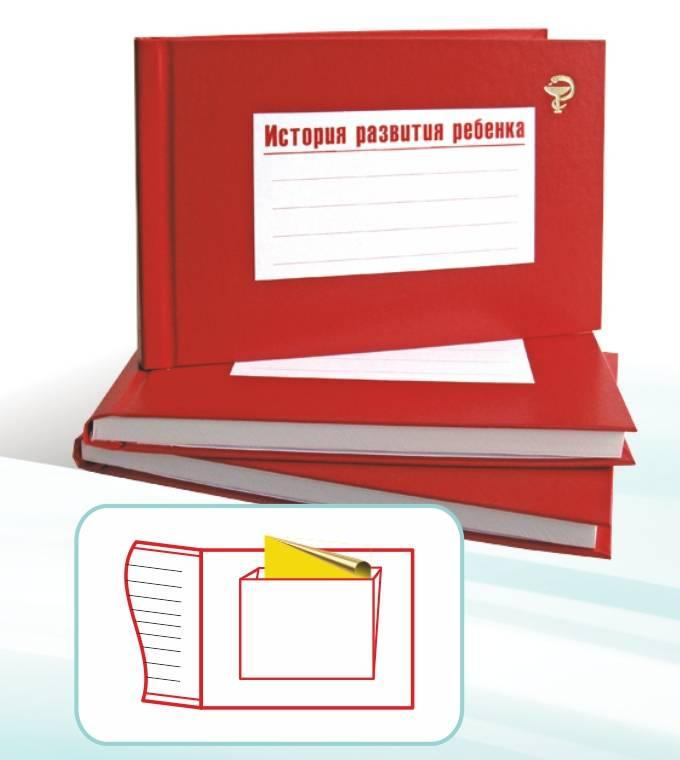 Медицинская карта ИСТОРИЯ РАЗВИТИЯ РЕБЕНКА А5, 150 листов