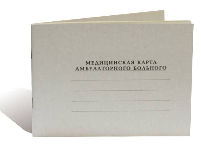 Медицинская карта АМБУЛАТОРНОГО БОЛЬНОГО А5, 30 листов