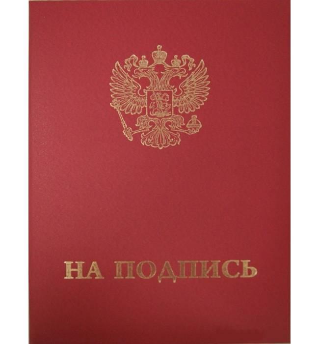 Папка адресная ГЕРБ + НА ПОДПИСЬ А4 бумвинил