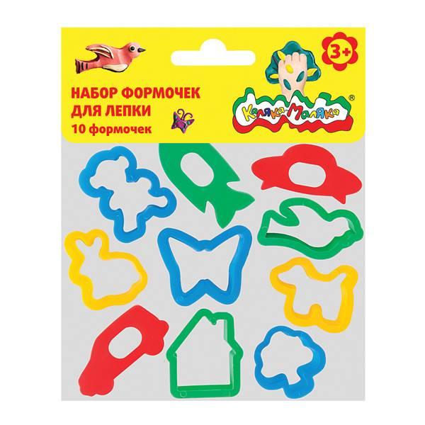 Формочки Каляка-Маляка пластик, 3+, 10 шт, европодвес