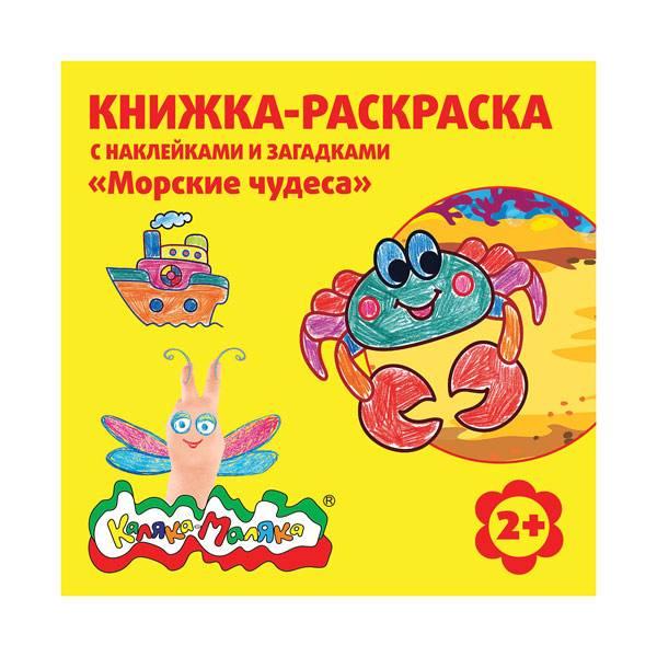 Книжка-раскраска с наклейками и загадками Каляка-Маляка МОРСКИЕ ЧУДЕСА 12 страниц, 250х250 мм 2+