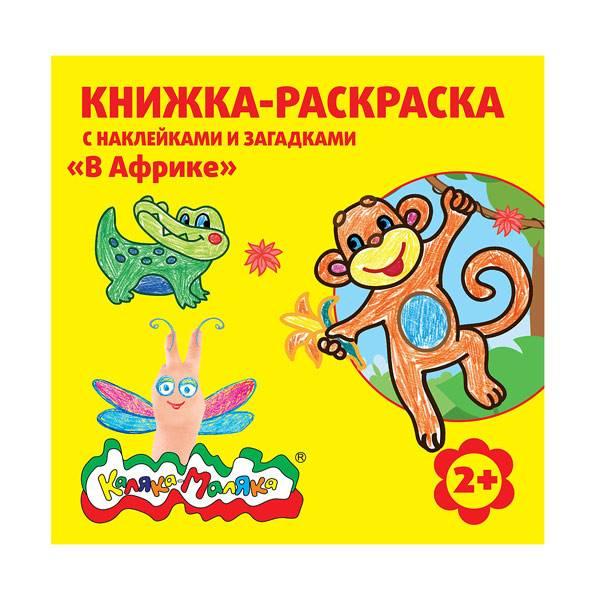Книжка-раскраска с наклейками и загадками Каляка-Маляка В АФРИКЕ 12 страниц, 250х250 мм 2+