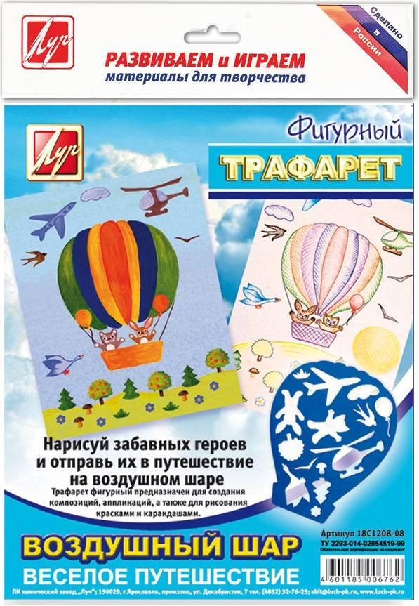 Трафарет ЛУЧ ВОЗДУШНЫЙ ШАР пластик, фигурный