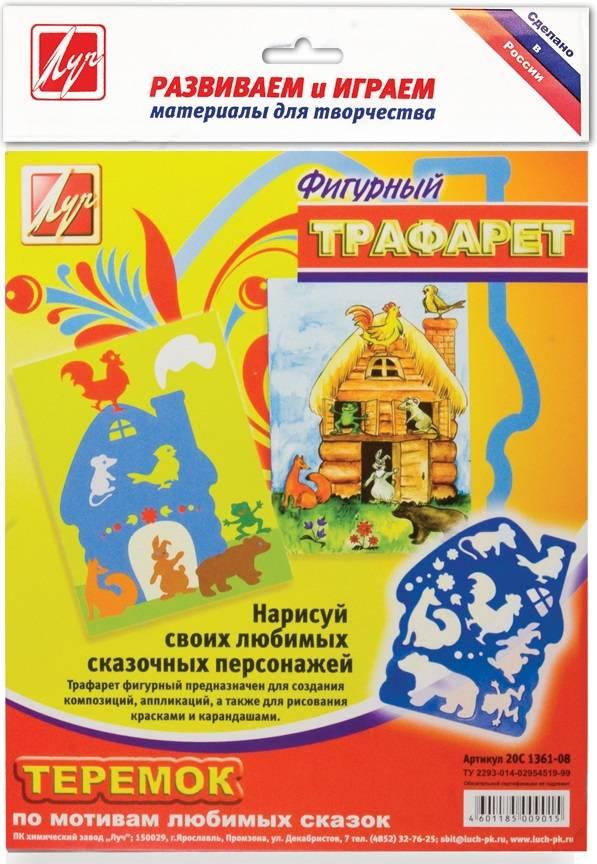 Трафарет ЛУЧ ТЕРЕМОК пластик, фигурный
