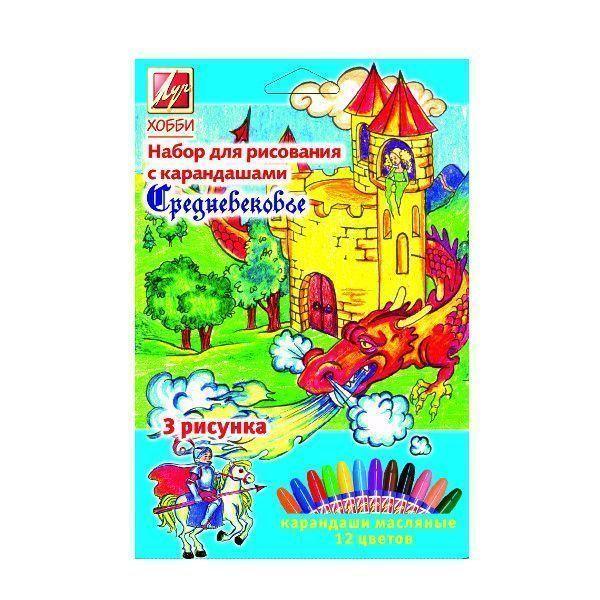 Набор для рисования карандашами «Средневековье»
